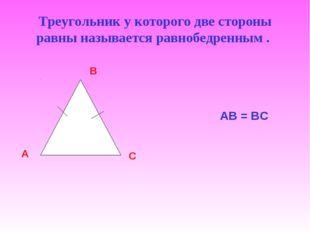 Треугольник у которого две стороны равны называется равнобедренным . АВ = ВС