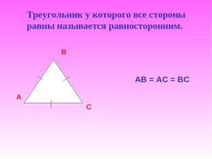 Треугольник у которого все стороны равны называется равносторонним. АВ = АС =