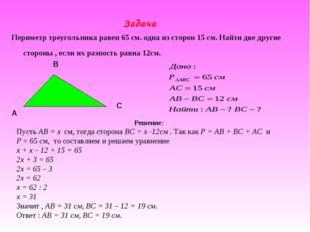 Задача Периметр треугольника равен 65 см. одна из сторон 15 см. Найти две дру