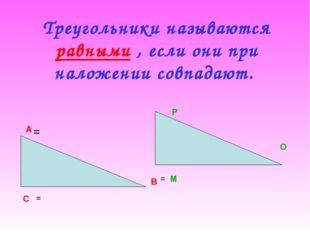 Треугольники называются равными , если они при наложении совпадают. А В С Р М