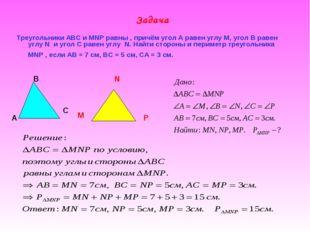 Задача Треугольники АВС и MNP равны , причём угол А равен углу М, угол В раве