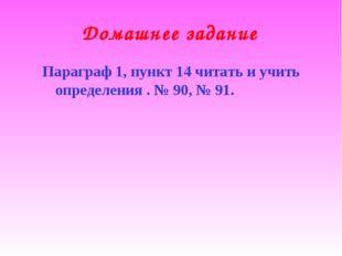 Домашнее задание Параграф 1, пункт 14 читать и учить определения . № 90, № 91.