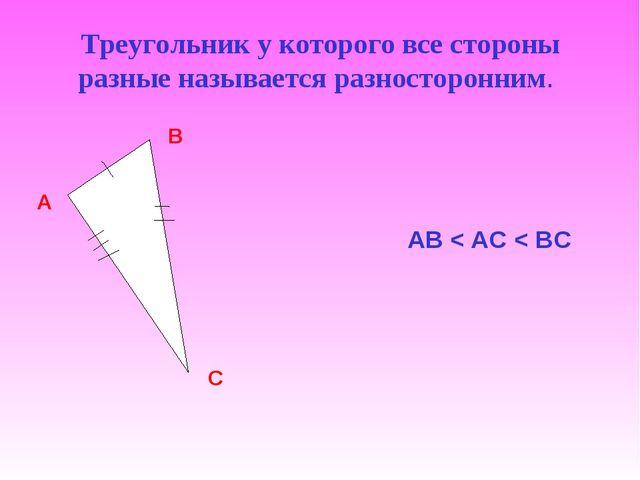 Треугольник у которого все стороны разные называется разносторонним. АВ < АС...