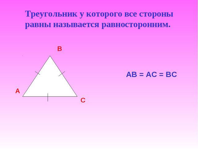 Треугольник у которого все стороны равны называется равносторонним. АВ = АС =...