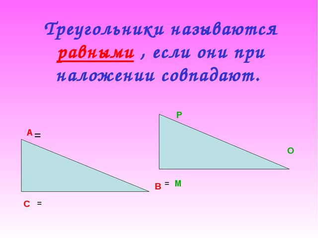 Треугольники называются равными , если они при наложении совпадают. А В С Р М...