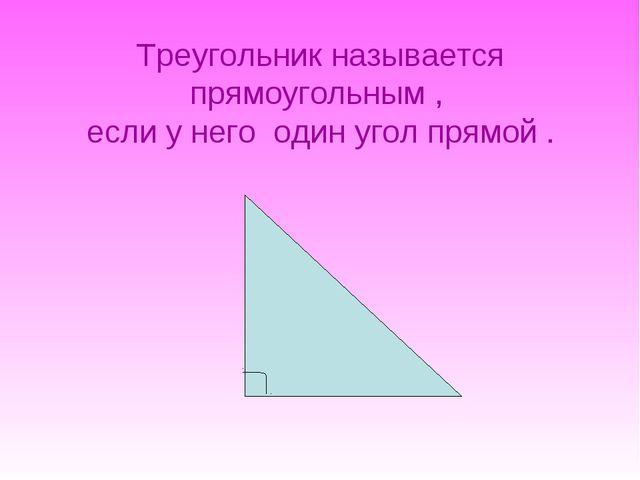Треугольник называется прямоугольным , если у него один угол прямой .