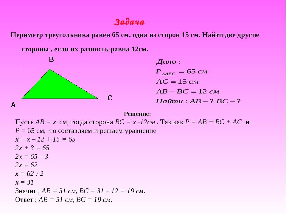 Задача Периметр треугольника равен 65 см. одна из сторон 15 см. Найти две дру...