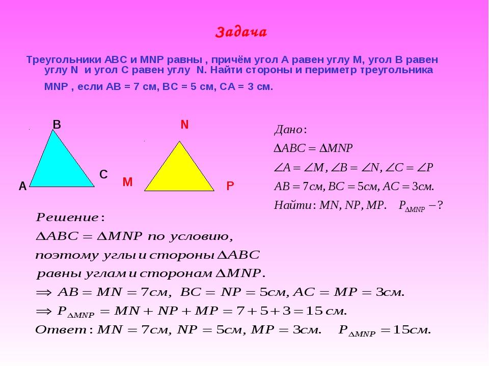 Задача Треугольники АВС и MNP равны , причём угол А равен углу М, угол В раве...