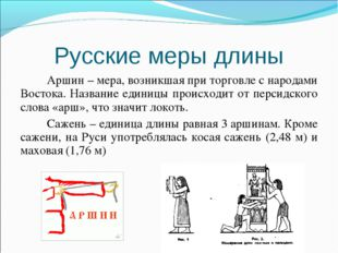 Аршин – мера, возникшая при торговле с народами Востока. Название единицы про