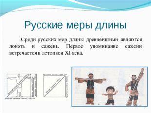 Русские меры длины Среди русских мер длины древнейшими являются локоть и саже