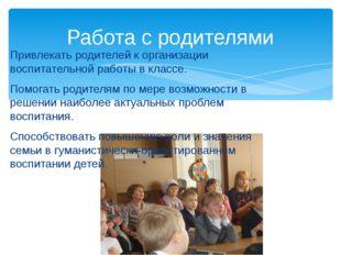 Привлекать родителей к организации воспитательной работы в классе. Помогать р