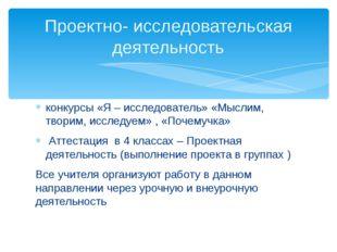 конкурсы «Я – исследователь» «Мыслим, творим, исследуем» , «Почемучка» Аттест