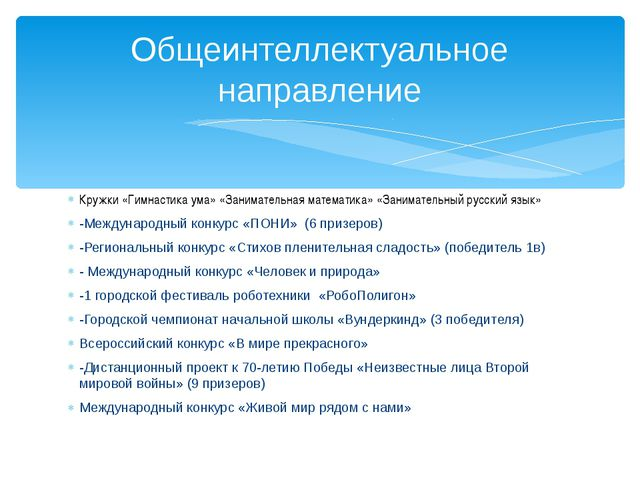 Кружки «Гимнастика ума» «Занимательная математика» «Занимательный русский язы...