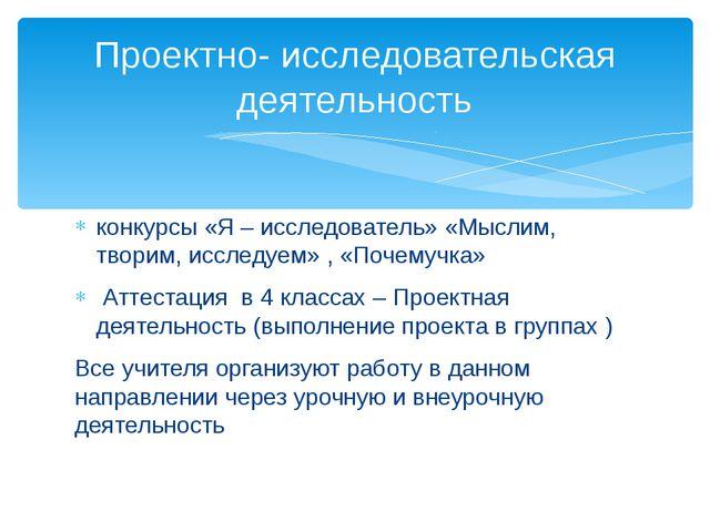 конкурсы «Я – исследователь» «Мыслим, творим, исследуем» , «Почемучка» Аттест...