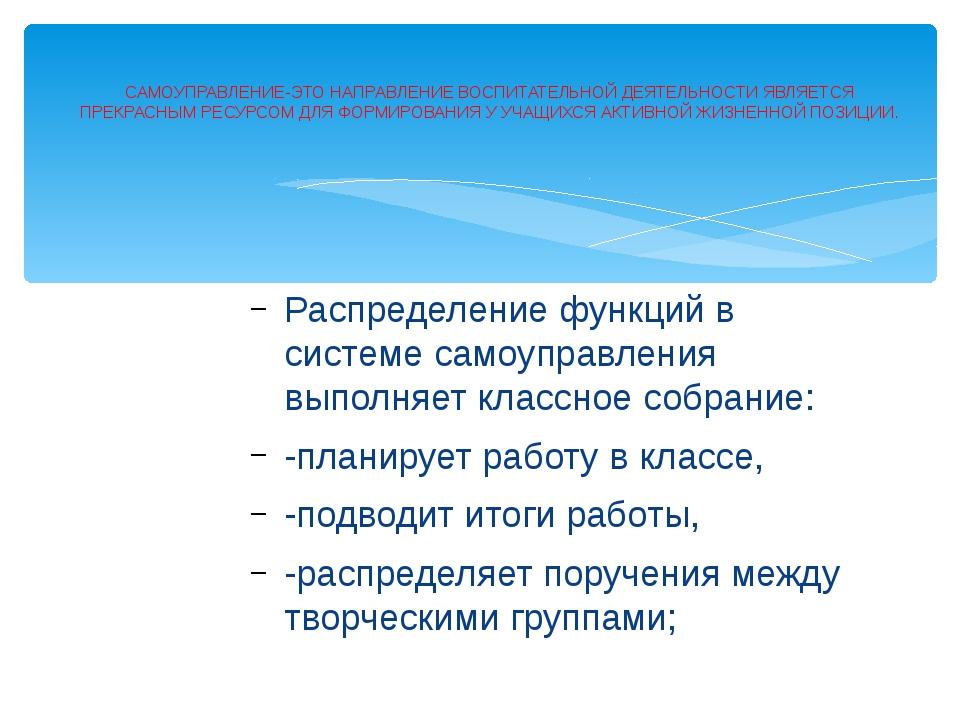 Распределение функций в системе самоуправления выполняет классное собрание: -...