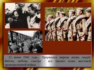 22 июня 1941 года... Прервалась мирная жизнь людей. Мечты, любовь, счастье -