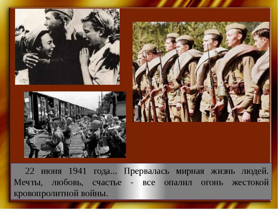 22 июня 1941 года... Прервалась мирная жизнь людей. Мечты, любовь, счастье -...