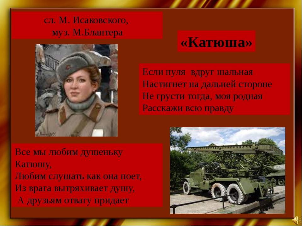 «Катюша» Все мы любим душеньку Катюшу, Любим слушать как она поет, Из врага...