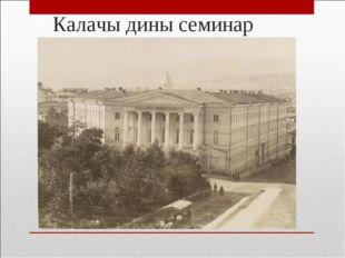 Калачы дины семинар