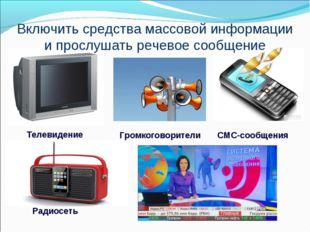 Телевидение Громкоговорители Радиосеть СМС-сообщения Включить средства массов