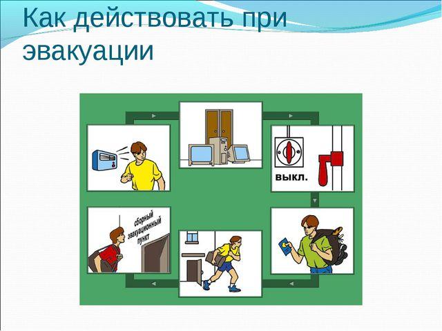 Как действовать при эвакуации