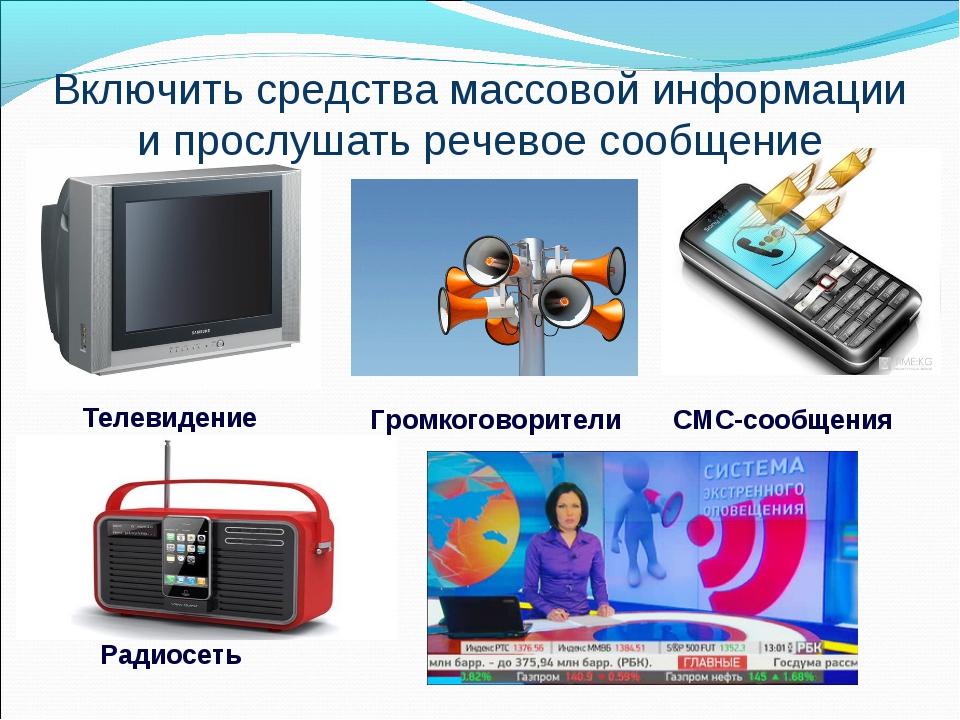 Телевидение Громкоговорители Радиосеть СМС-сообщения Включить средства массов...