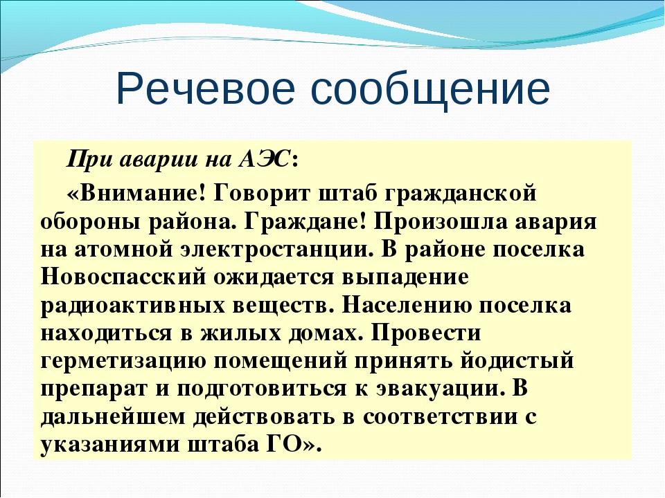 При аварии на АЭС: «Внимание! Говорит штаб гражданской обороны района. Гражда...