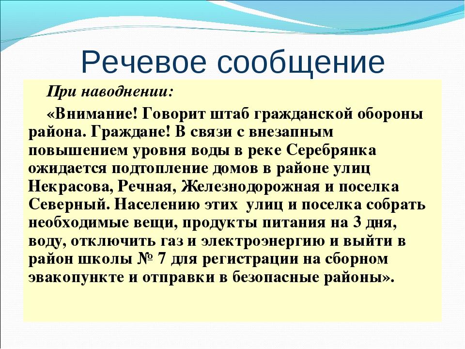 При наводнении: «Внимание! Говорит штаб гражданской обороны района. Граждане!...