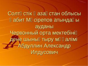 Солтүстік Қазақстан облысы Ғабит Мүсірепов атындағы ауданы Червонный орта мек