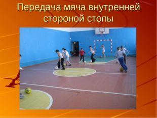 Передача мяча внутренней стороной стопы