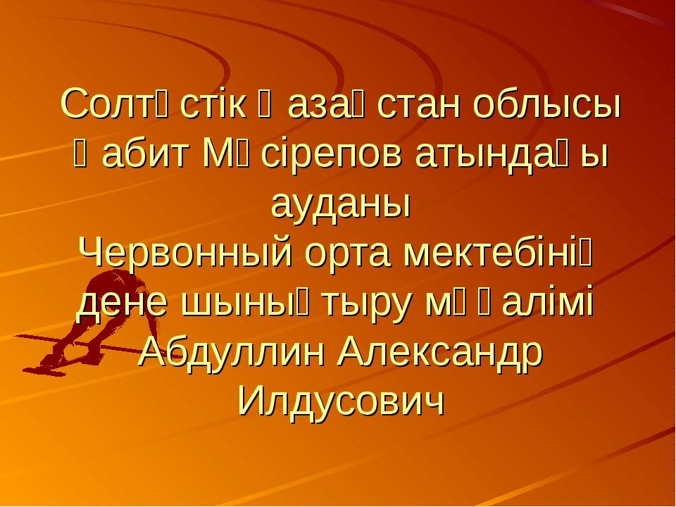Солтүстік Қазақстан облысы Ғабит Мүсірепов атындағы ауданы Червонный орта мек...