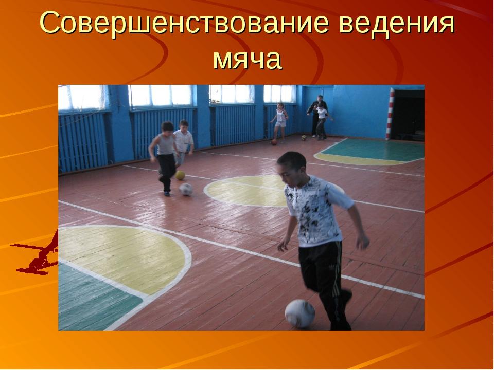 Совершенствование ведения мяча