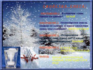 С В О Й С Т В А С Н Е Г А : НАБЛЮДЕНИЕ 1. В стакане –снег. Какого он цвета?