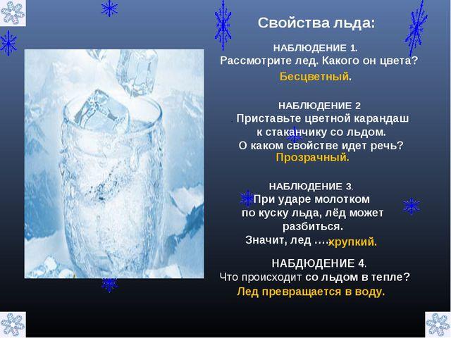 НАБДЮДЕНИЕ 4. Что происходит со льдом в тепле? Свойства льда: НАБЛЮДЕНИЕ 1....