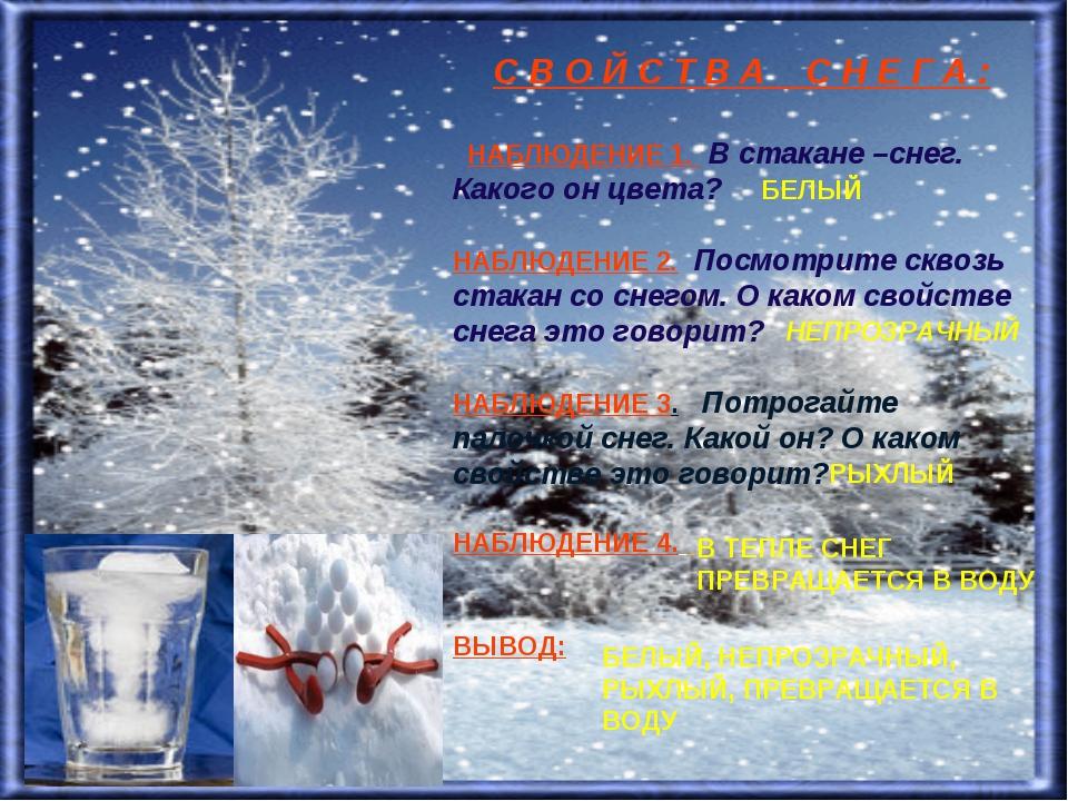 С В О Й С Т В А С Н Е Г А : НАБЛЮДЕНИЕ 1. В стакане –снег. Какого он цвета?...