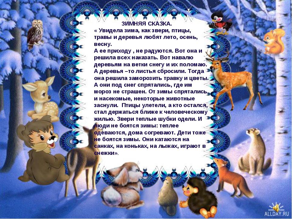 ЗИМНЯЯ СКАЗКА. « Увидела зима, как звери, птицы, травы и деревья любят лето,...