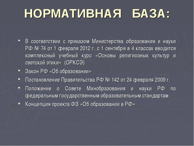 НОРМАТИВНАЯ БАЗА: В соответствии с приказом Министерства образования и науки...