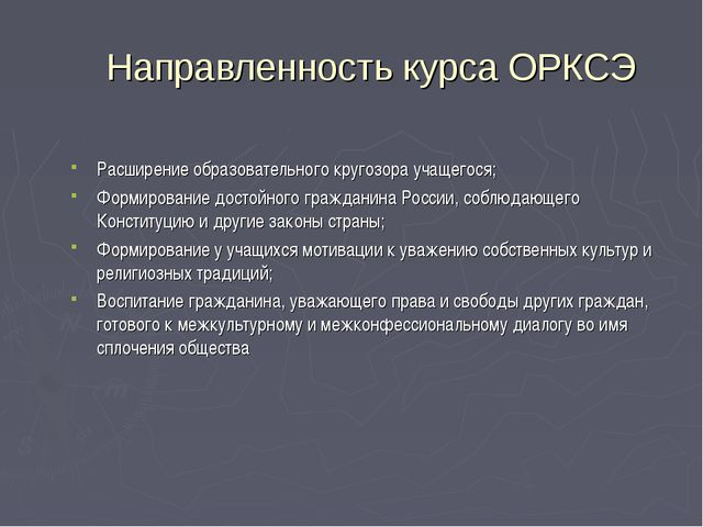 Направленность курса ОРКСЭ Расширение образовательного кругозора учащегося; Ф...