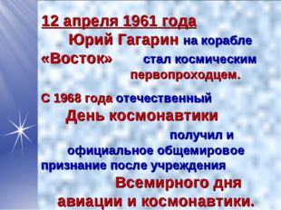 12 апреля 1961 года Юрий Гагарин на корабле «Восток» стал космическим первопр