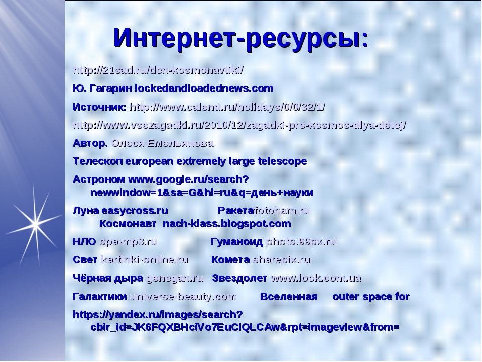 Интернет-ресурсы: http://21sad.ru/den-kosmonavtiki/ Ю. Гагарин lockedandloade...