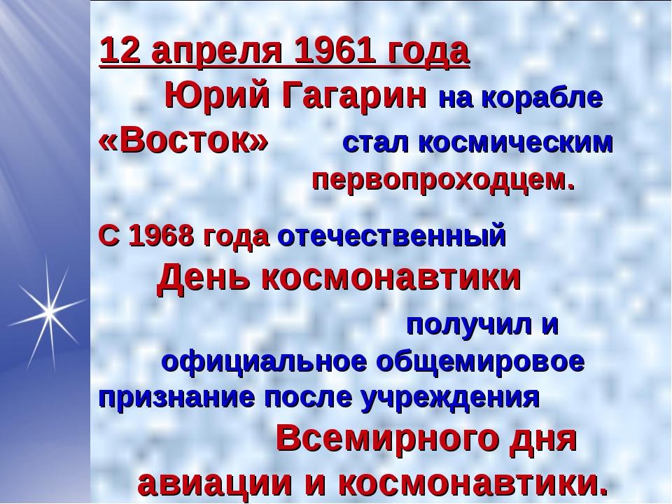 12 апреля 1961 года Юрий Гагарин на корабле «Восток» стал космическим первопр...