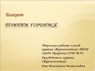 Творческие работы членов кружка «Журналистика» МБОУ города Иркутска СОШ № 39.