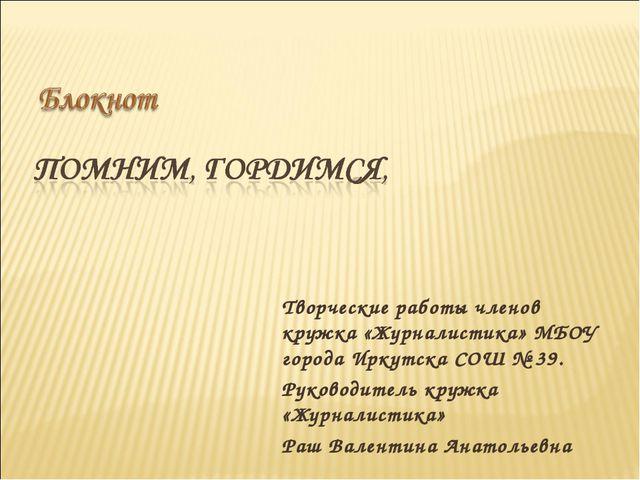Творческие работы членов кружка «Журналистика» МБОУ города Иркутска СОШ № 39....