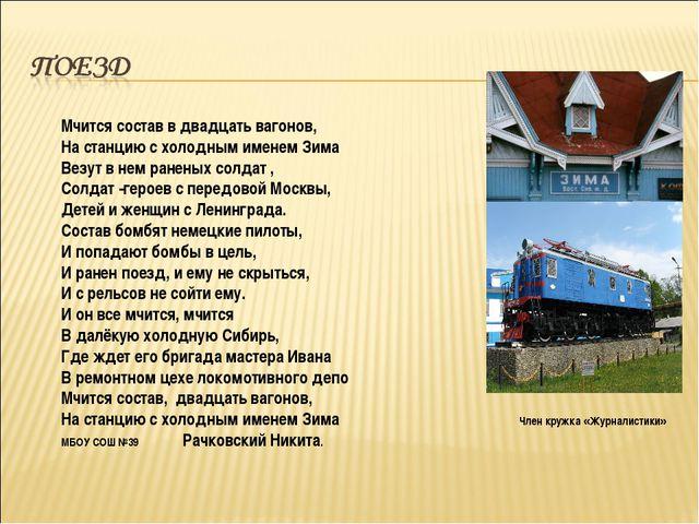 Мчится состав в двадцать вагонов, На станцию с холодным именем Зима Везут в...