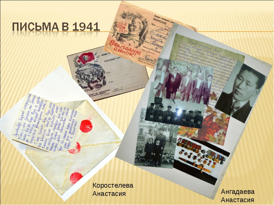 Ангадаева Анастасия Коростелева Анастасия