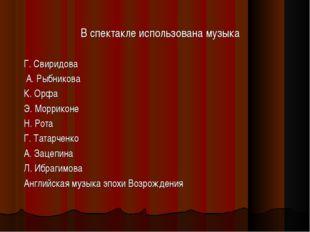 В спектакле использована музыка Г. Свиридова А. Рыбникова К. Орфа Э. Моррикон