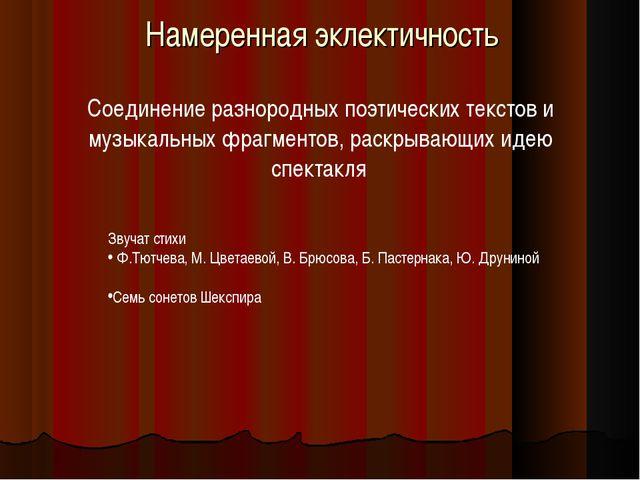 Намеренная эклектичность Соединение разнородных поэтических текстов и музыкал...