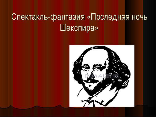 Спектакль-фантазия «Последняя ночь Шекспира»