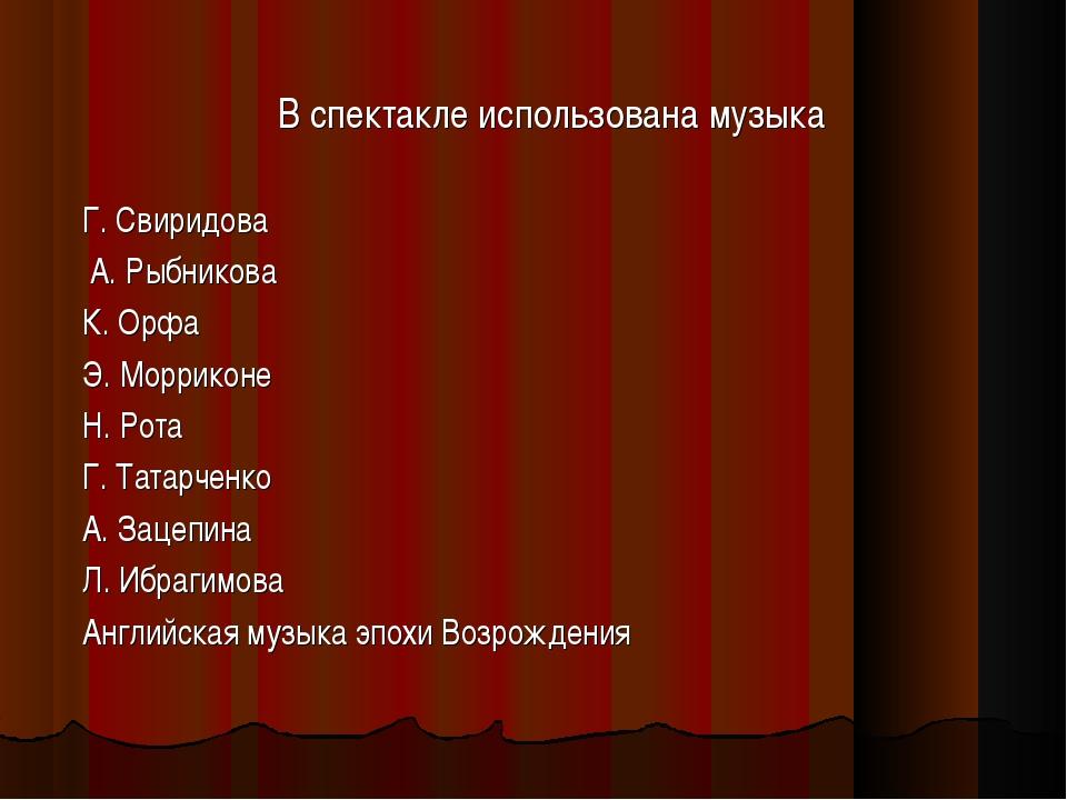 В спектакле использована музыка Г. Свиридова А. Рыбникова К. Орфа Э. Моррикон...