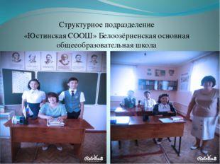 а Структурное подразделение «Юстинская СООШ» Белоозёрненская основная общееоб